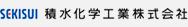 SEKISUI 積水化学工業株式会社