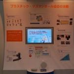 下水道展'08横浜