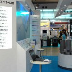 下水道展 '09 東京